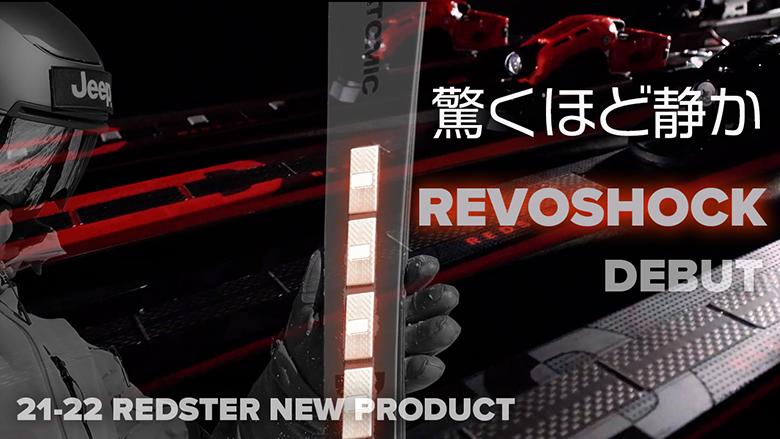 revoshock image